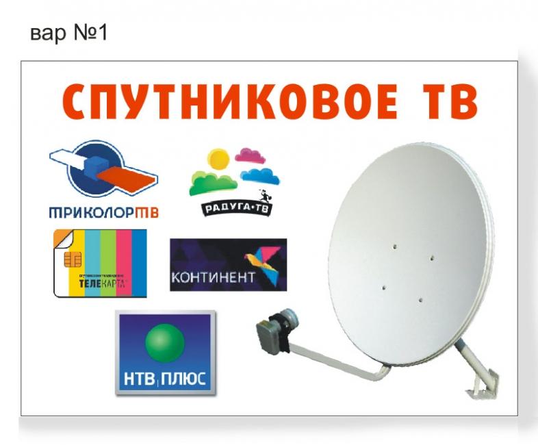Триколор ТВ - Каналы